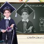مدارس و ادارات